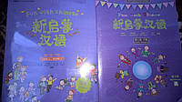 Fun with Chinese Level 2 Volume 2 Text Book (Chinese Edition) + 2 CD