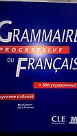 Gregoire M.      Прогрессивная грамматика французского языка + 500 упражнений