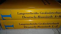 Langenscheidts Grossworterbuch Deutsch-Russisch / Большой немецко-русский словарь. В 2 томах