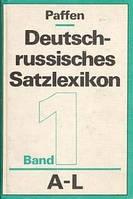 Paffen, K. —A.  Deutsch-russisches Satzlexicon. Немецко-русский фразеологический словарь  В 2 томах