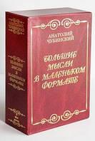 Анатолий Чубинский. Большие мысли в маленьком формате. Трехтомник аформизмов