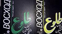 Арифи Н., Власова Н. С., Жаркова Е. А. Восход. Книга для студента в двух частях. + книга для преподавателя