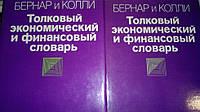Бернар И., Колли Ж-К. Толковый экономический и финансовый словарь. В 2-х томах.