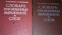 Бабкин А. М., Шендецов В. В. Словарь иноязычных выражений и слов. В 2-х томах.