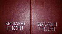 Весільні пісні (у 2-ох книгах)