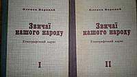 Воропай О. Звичаї нашого народу. Етнографічний нарис  в 2-х томах
