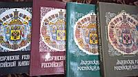 Дворянские роды российской империи: В 4 томах.