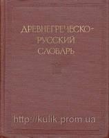 Древнегреческо-русский словарь 2 т Дворецкий И.