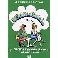 Жили-были… 12 уроков русского языка. Базовый уровень. + тетрадь+ 2 CD