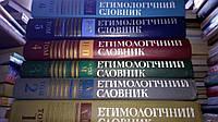 Етимологічний словник української мови: В 7 т. - 6 томів