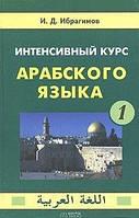 И. Д. Ибрагимов  Интенсивный курс арабского языка. В 2-х томах