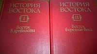 История Востока. В 6 томах. том 1,2