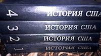 История США. В четырех томах.