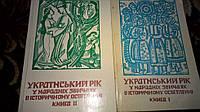 Килимник, С.      Український рік в 2-х книгах