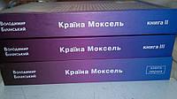 Країна Моксель, або Московія. Історичне дослідження. В 3-х книгах б/у