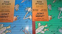 Лауден Э., Вайнбах Л. Шэат иврит (Время для иврита). Учебник для говорящих по русски. в 2-х частях