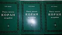 Лебедев В. Учись читать Коран по-арабски. в трех томах ( комплект)