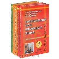 М. Г. Фролова, М. В. Румянцева, А. Ф. Кондрашевский    Практический курс китайского языка (комплект из 5 книг + DVD-ROM)