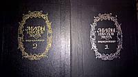 Мифы народов мира. Энциклопедия в 2-х томах.