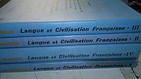 Може Г., Mauger G. Курс французского языка. Langue et civilisation franсaises. В 4 томах.
