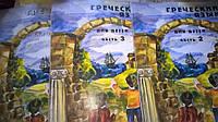 Николау Н. Г. Греческий язык для детей в 3-х частях + 3 CD.
