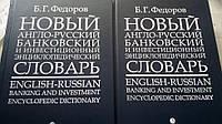 Новый англо-русский банковский и инвестиционный энциклопедический словарь. В 2 томах.
