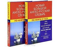 Новый большой англо-русский словарь по нефти и газу : в 2 т. : около 250 000 терминов. Живой язык