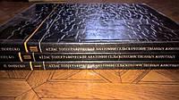 Попеско Петр. Атлас топографической анатомии сельскохозяйственных животных. В 3-х томах.