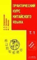 Практический курс китайского языка (2 тома) + СD. (твердая) Кондрашевский