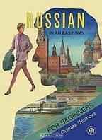 Русский — это просто. Курс русского языка для начинающих. + тетрадь + 2 CD
