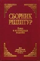 Сборник рецептур блюд и кулинарных изделий, А. И. Здобнов, В. А. Цыганенко