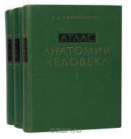 Синельников Р. Д. Атлас анатомии человека: в трех томах.
