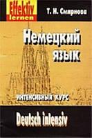 Смирнова Т. Н.  Немецкий язык. Интенсивный курс. (+ 4 CD)