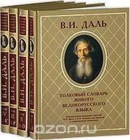 Толковый словарь живого великорусского языка. В 4 томах  В. И. Даль