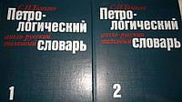Томкеев С. И Петрологический англо-русский толковый словарь в двух томах.