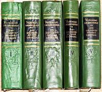 Українські письменники. Біо-бібліографічний словник
