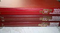 Українська літературна енциклопедія. У 5 томах. Томи 1, 2, 3 (А-Г, Д-К, К-Н)