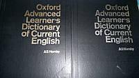 Хорнби А. С. Толковый словарь современного английского языка для продвинутого этапа в двух томах.