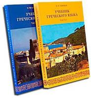 Хориков И. П. Учебник греческого языка в 2-х томах.