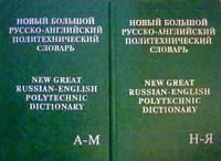 Чакалов, Г. Новый большой русско-английский политехнический словарь В 2 томах