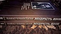 Чубинський П. Мудрість віків: (Укр. народознавство у творчій спадщині Павла Чубинського) в 2-х томах