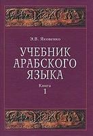 Э. В. Яковенко  Учебник арабского языка в 2-х книгах  (+2 CD-ROM)