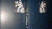 Энциклопедия для детей Аванта+. Толковый словарь русского языка в 2-х томах