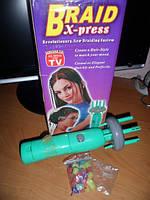 Braid X-press — прибор для плетения косичек