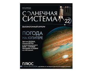 Солнечная Система №22