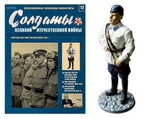 Солдати Великої Вітчизняної війни №12
