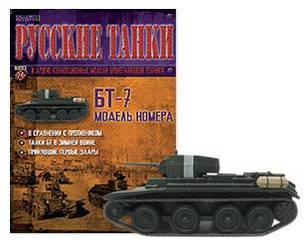 Російські танки №74 БТ-7