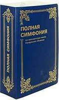 Полная симфония на канонические книги Священного Писания, фото 1