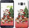 """Чехол на Samsung Galaxy J7 (2016) J710F Дед Мороз с подарками """"219c-263"""""""