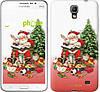 "Чехол на Samsung Galaxy Mega 2 Duos G750 Дед Мороз с подарками ""219u-327"""